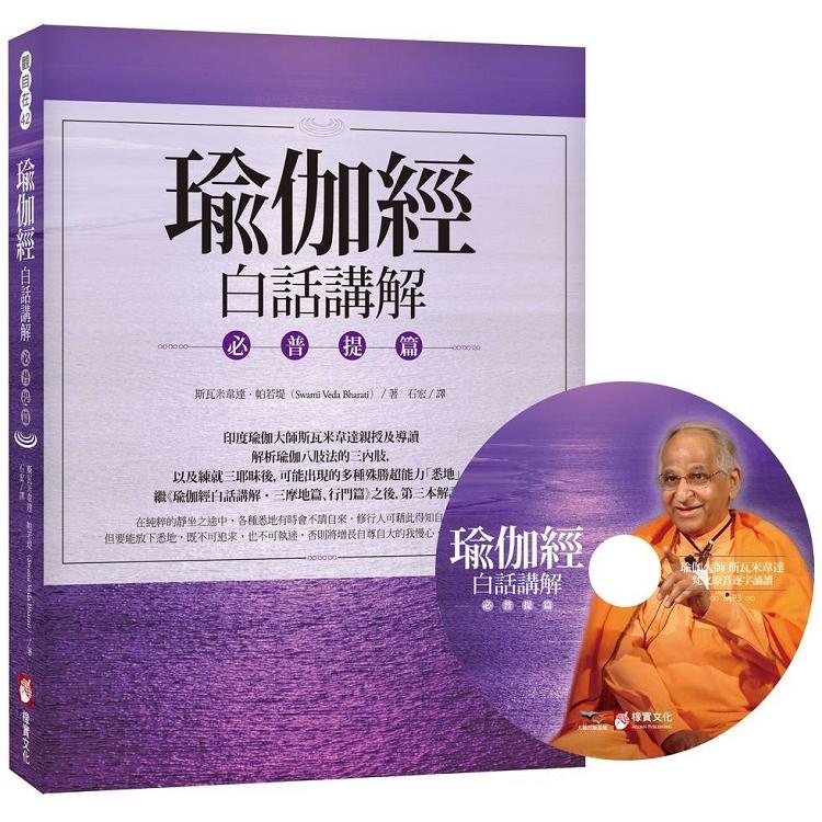 瑜伽經白話講解‧必普提篇(附瑜伽大師斯瓦米韋達梵文原音逐字誦讀MP3光碟)