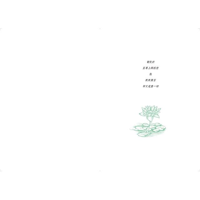 瑜伽修行語錄:雖然默默無言,卻又道盡一切
