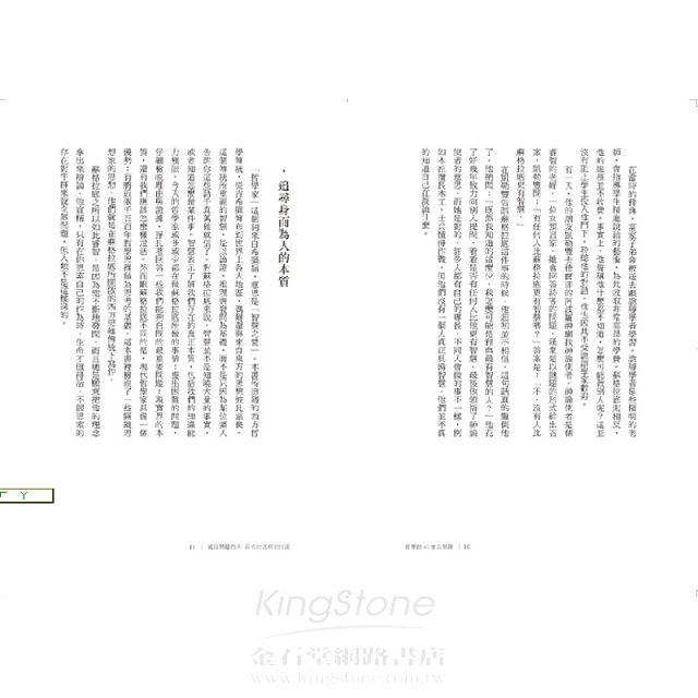 哲學的40堂公開課:從「提問的人」蘇格拉底到電腦之父圖靈,與大師一起漫步的哲學小旅程