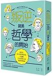 叛逆就是哲學的開始(二版):從尼采、笛卡兒到李維史陀,一本讀懂11位世界哲人的經典哲學思維