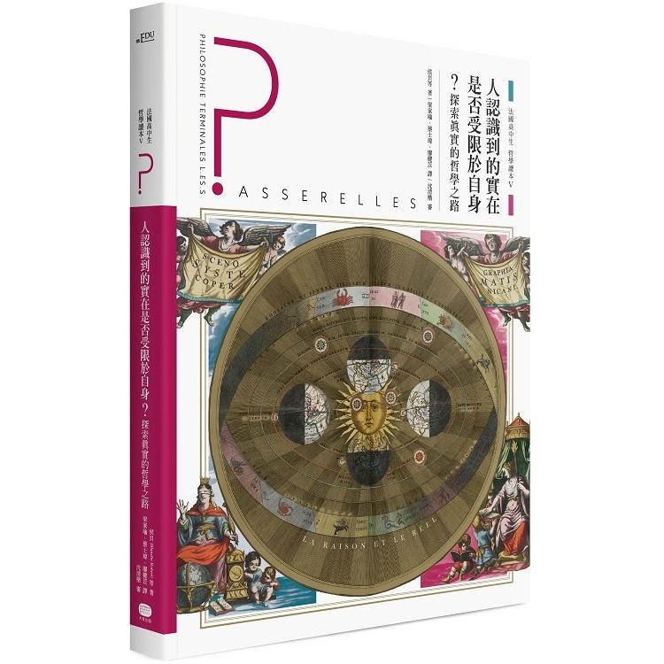 法國高中生哲學讀本5:人認識到的實在是否受限於自身?探索真實的哲學之路