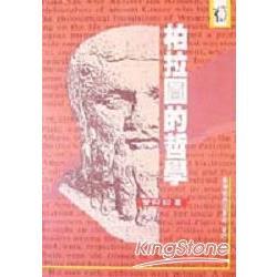 柏拉圖的哲學