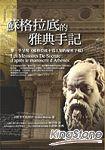 蘇格拉底的雅典手紀:第一手呈現《蘇格拉底