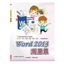 Word 2013 超簡單