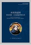 本性與超性:聖多瑪斯.亞奎納的倫理學反思