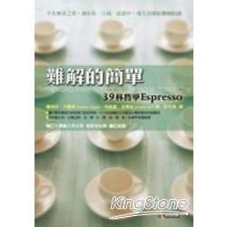 難解的簡單:39杯哲學Espresso