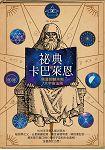 祕典卡巴萊恩:失落的赫米斯7大宇宙法則