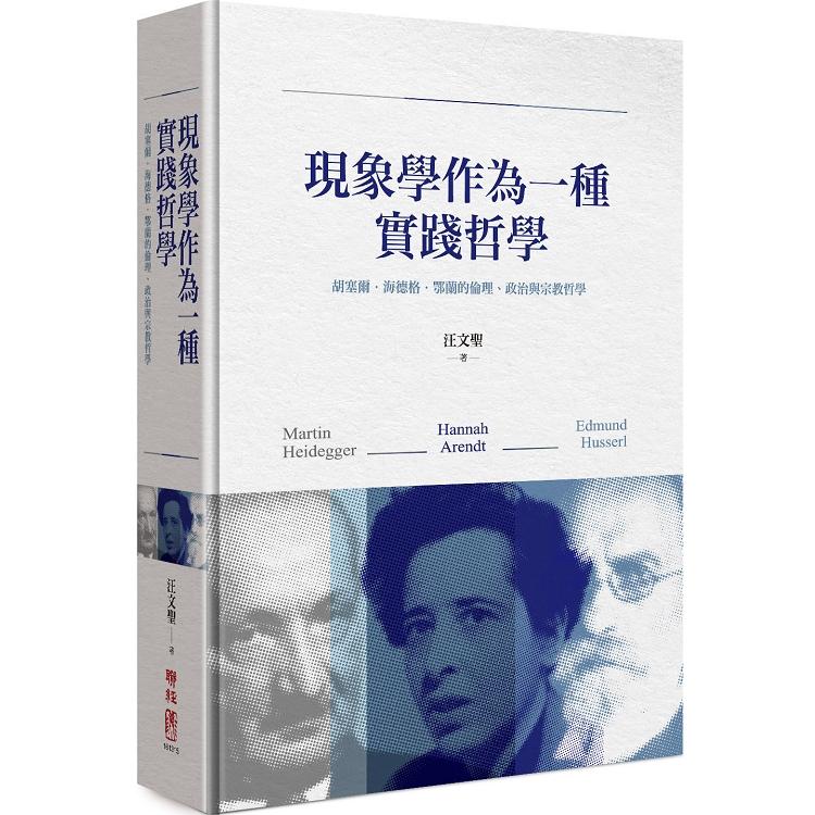 現象學作為一種實踐哲學:胡塞爾.海德格.鄂蘭的倫理、政治與宗教哲學