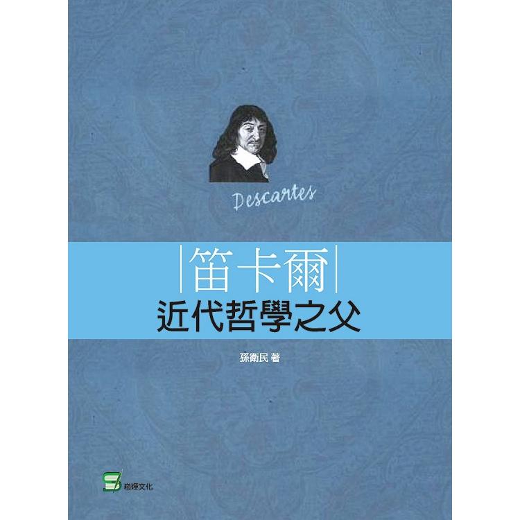 笛卡爾:近代哲學之父