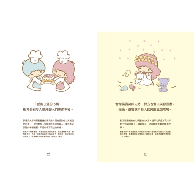Kiki & Lala讀幸福論