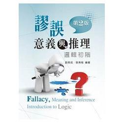謬誤、意義與推理—邏輯初階 (第二版)