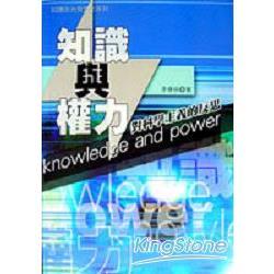 知識與權力:對科學主義的反思