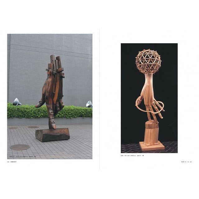 木雕刻創作