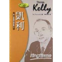 凱利-個人建構理論創始人