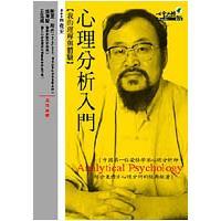 心理分析入門:我的理解與體驗
