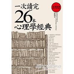 一次讀完26本心理學經典