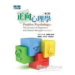正向心理學(第二版)