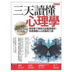 三天讀懂心理學(暢銷10年經典版)幫你更了解自己的重要學科,快速讀懂人心的最佳工具