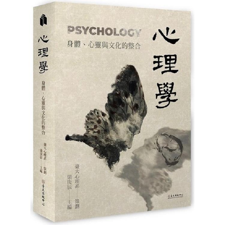 心理學-身體心靈與文化的整合