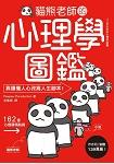 貓熊老師的心理學圖鑑:156個極心戰兵法,教你放商業「談判」、人際「攻心」、自我「情緒管理」大絕!