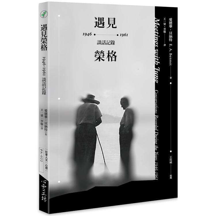 遇見榮格:1946-1961談話記錄