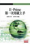 E-Prime第一次用就上手(附光碟)-初版