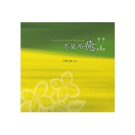 不藥而癒有聲書第1輯(10片CD)