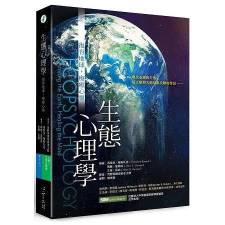 生態心理學:復育地球,療癒心靈