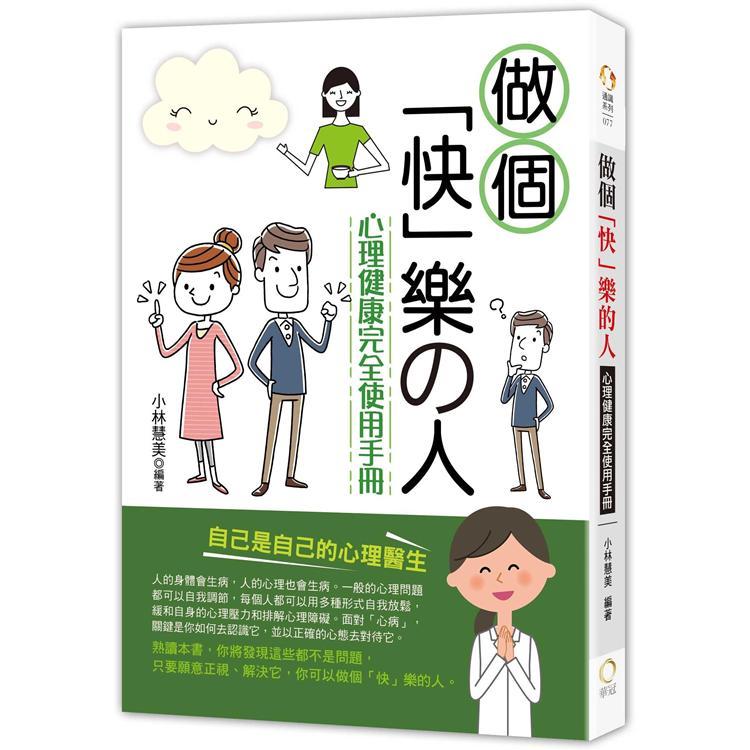 做個「快」樂的人-心理健康完全使用手冊