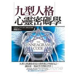 九型人格心靈密碼學