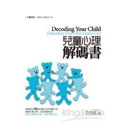 兒童心理解碼書
