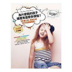 為什麼我的孩子總是有這麼多煩惱?:15種工具,有效化解孩子的情緒問題!