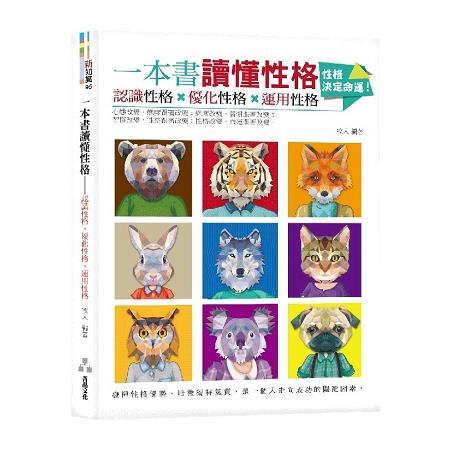一本書讀懂性格-認識性格、優化性格、運用性格