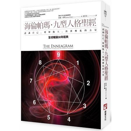 海倫帕瑪.九型人格聖經:認識自己,理解他人,找到轉化的力量