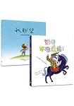 陪孩子看見「勇氣」套書(兩冊)(誰都不准通過+我盼望……)