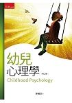 幼兒心理學
