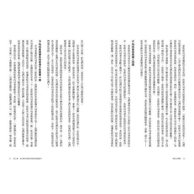 內向心理學【25週年暢銷經典版‧特別收錄「精華圖解拉頁」】:享受一個人的空間,安靜地發揮影響力,內向