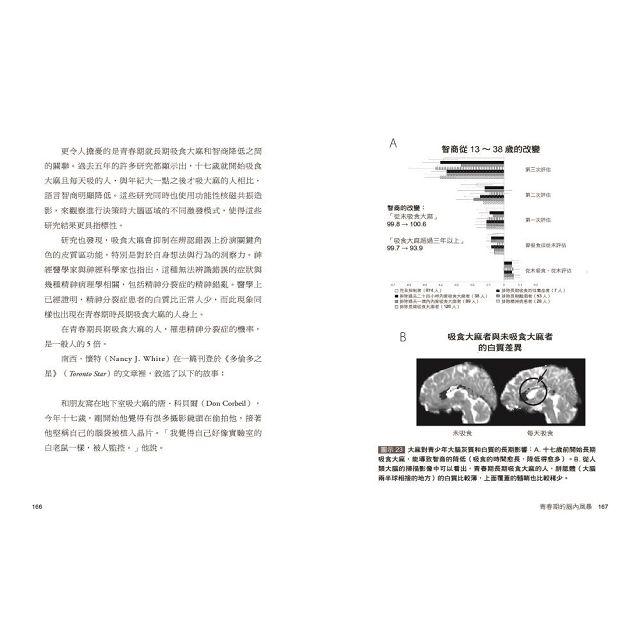 青春期的腦內風暴:腦神經科學家教你如何面對衝動、易怒、難溝通、陰陽怪氣的青春期孩子