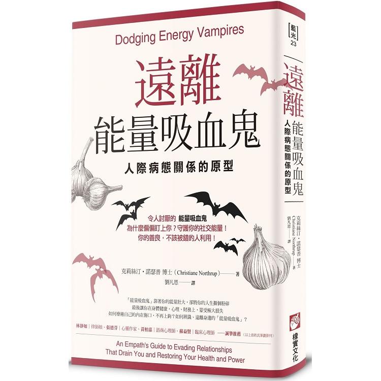 遠離能量吸血鬼:人際病態關係的原型