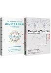 做自己的生命設計師+你的專屬練習祕笈(生命設計力套書)