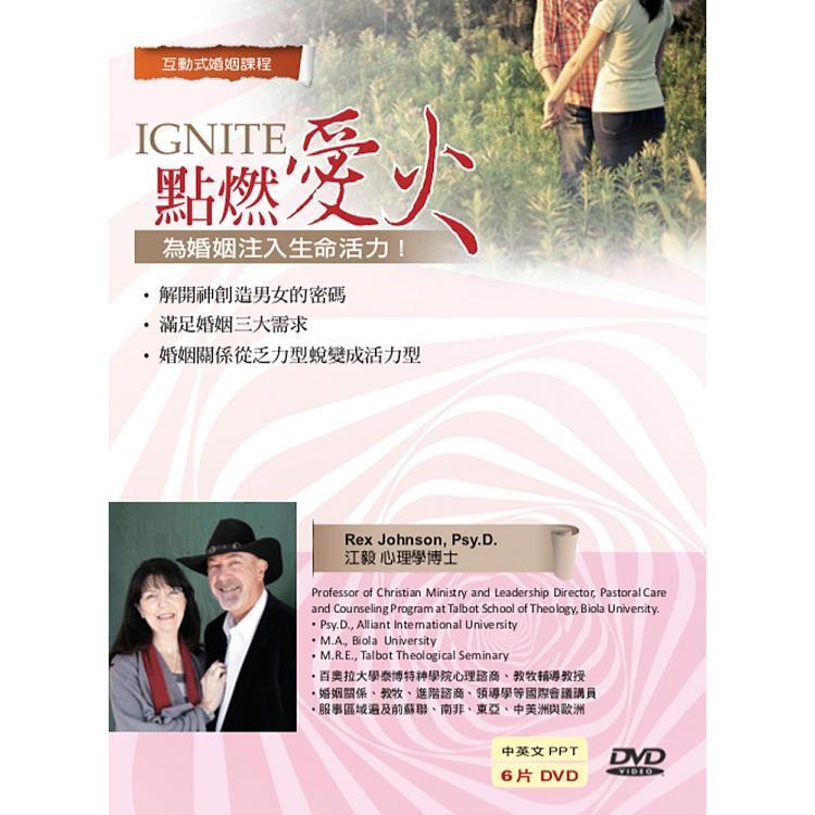 IGNITE 點燃愛火(6DVD):為婚姻注入生命活力