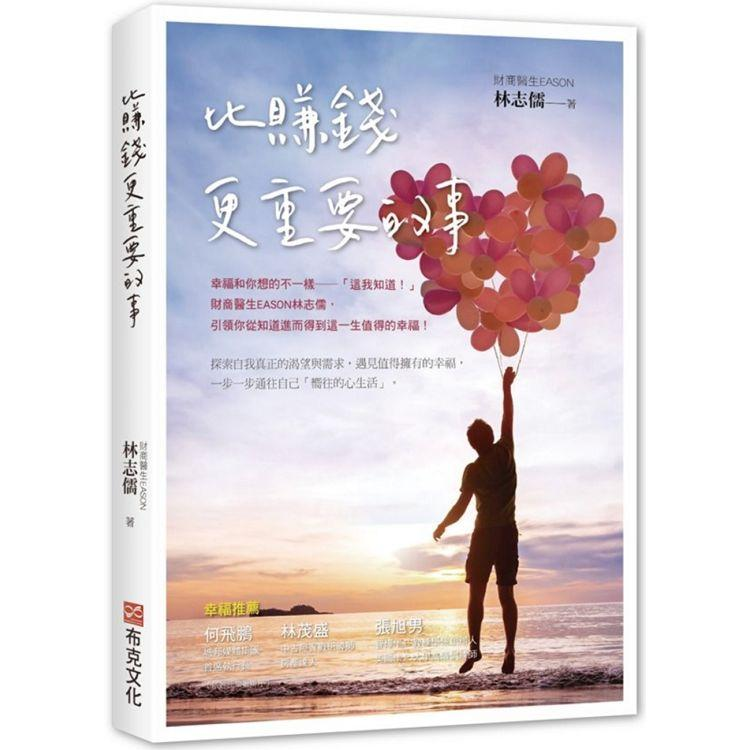 比賺錢更重要的事: 財商醫生EASON林志儒,引領你從知道進而得到這一生值得的幸福