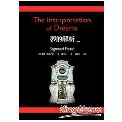 夢的解析 = The Interpretation of Dreams