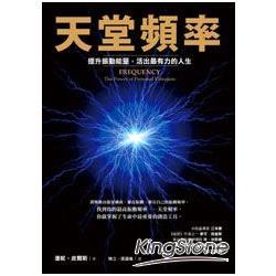 天堂頻率:提升振動能量,活出最有力的人生