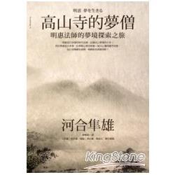高山寺的夢僧:明惠法師的夢境探索之旅