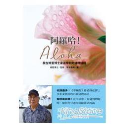 阿羅哈!Aloha:我在修蘭博士身邊學到的清理話語