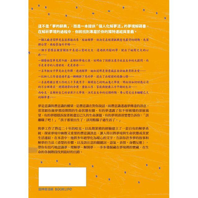 你的夢,你的力量:潛意識工作者哈克的解夢書(附CD)