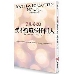 告別娑婆3:愛不曾遺忘任何人