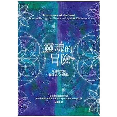 靈魂的冒險:穿越物質與靈魂次元的旅程