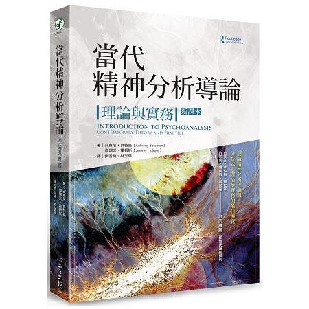 當代精神分析導論(新譯本)